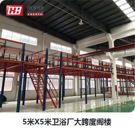 5米X5米卫浴厂大跨度阁楼